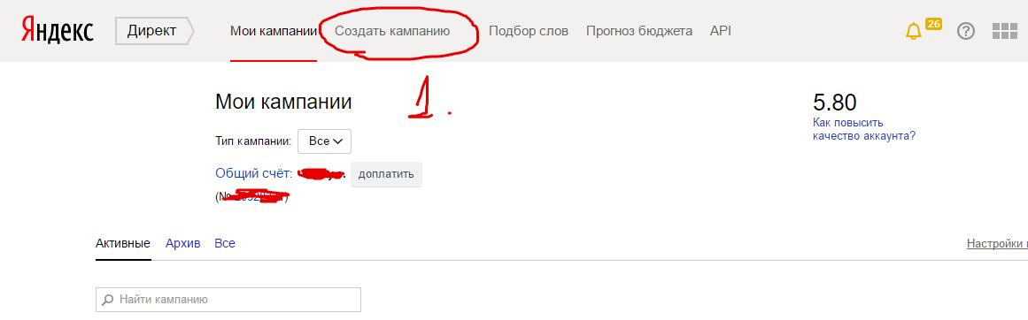 Настройка Яндекс Директ для РСЯ для чайников