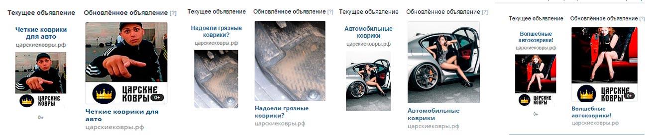 Как мы настраивали таргетированную рекламу ВК для проекта по продаже автоковриков
