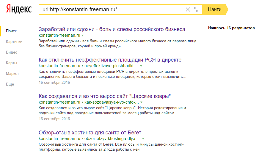 Быстрый способ проверки состояния индексации страниц сайта Яндекс и Google