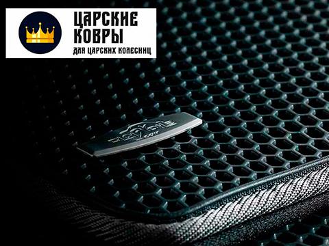 """Начало проекта """"Царские ковры"""""""