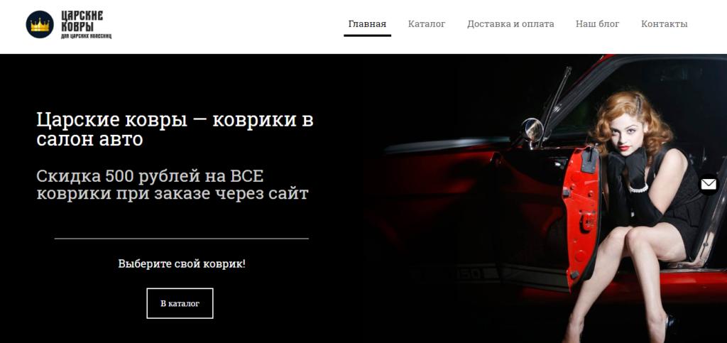 Рестайлинг сайта проекта по продаже автоковриков: история перерождения