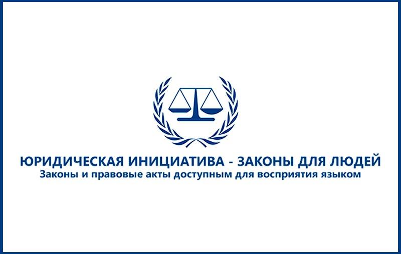 Федеральный проект Юридическая Инициатива