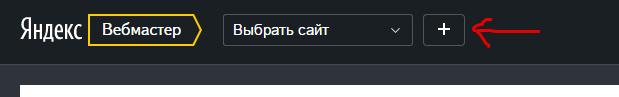 Подтверждаем права на сайт в Яндекс Вебмастер