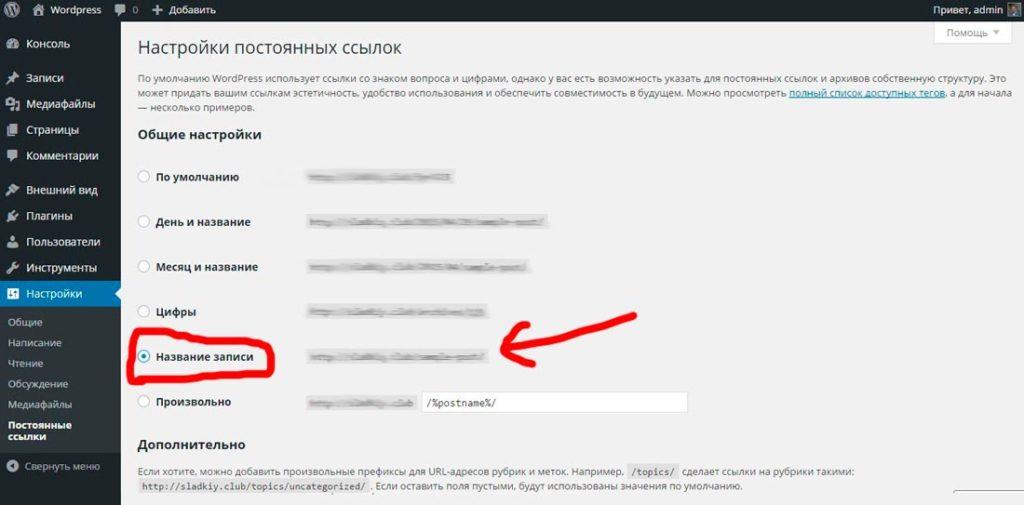 CMS WordPress - создаем качественный сайт своими руками