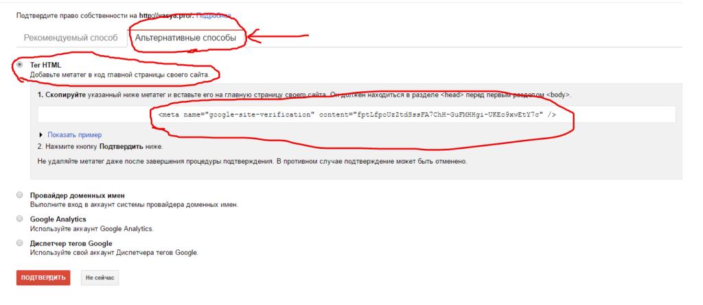 Подтверждаем права на сайт в Google Webmaster