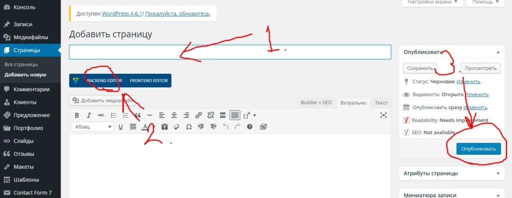 CMS WordPress - самая полная инструкция по созданию сайта