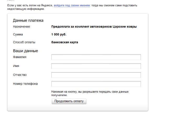 2 продажи, цена одного лида 2 100 рублей и другие победы в проекте Царские Ковры