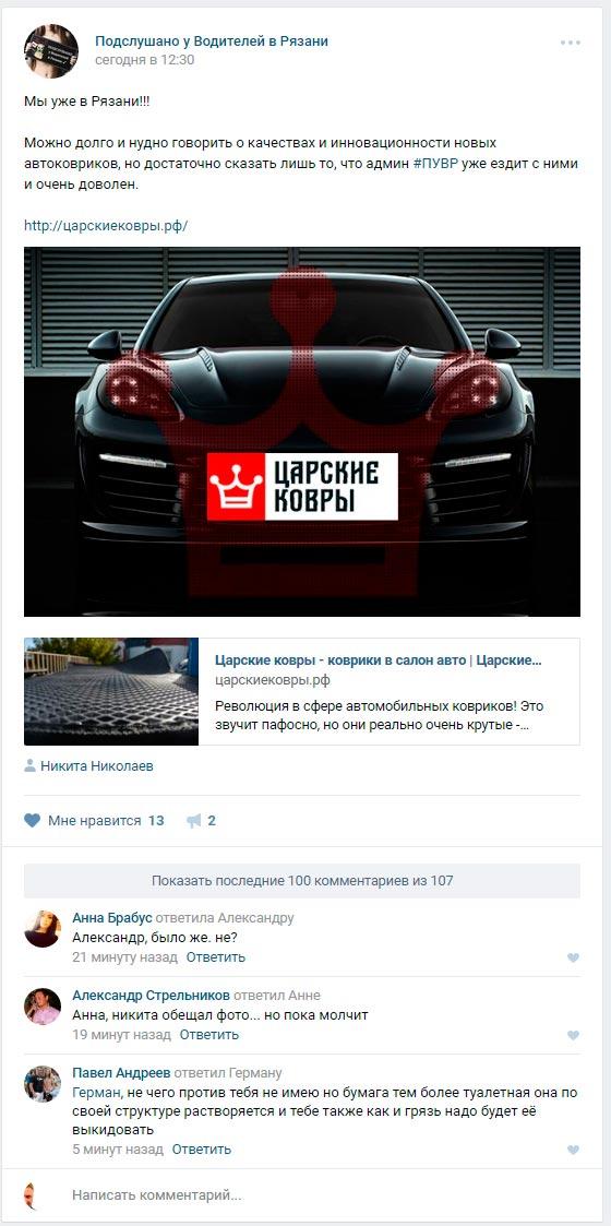 Как мы создали эффективный рекламный пост в ВК сообществе, который вызвал очень бурную активность