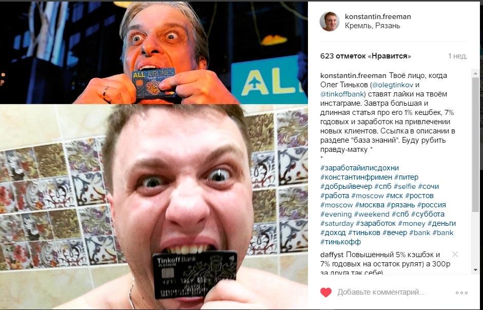 https://www.instagram.com/p/BMzaUbbBnio/?taken-by=konstantin.freeman