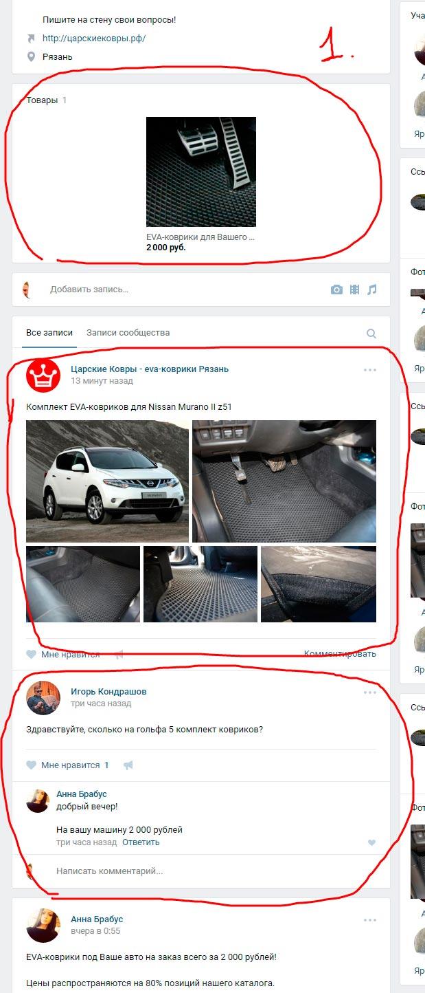 Как создать интернет-магазин Вконтакте с нуля