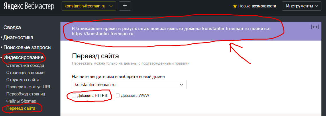 Перевод wordpress сайта на https, установка ssl на сайт на CMS WordPress
