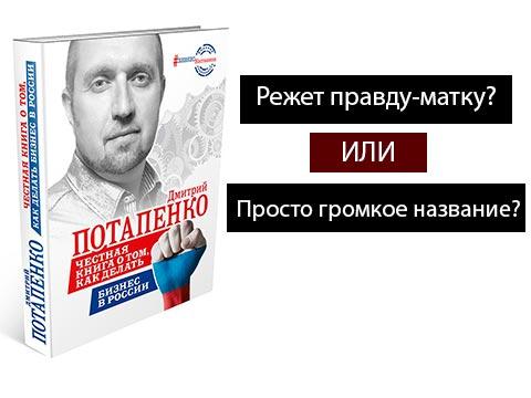 Дмитрий Потапенко Честная книга о том, как делать бизнес в России - мой отзыв