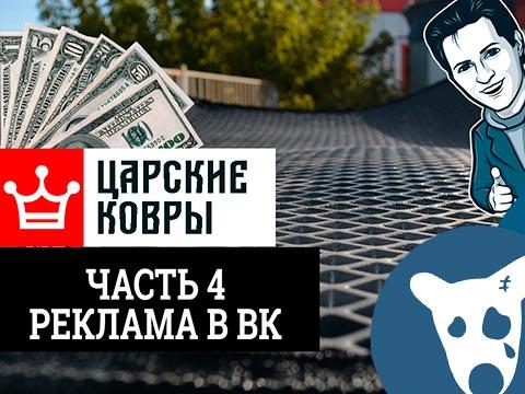 Видео: как сделать эффективный рекламный пост в социальной сети Вконтакте