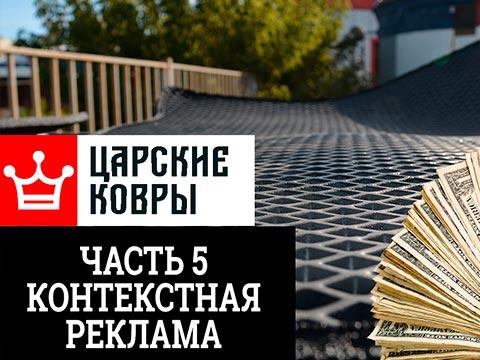 Видео: настройка контекстной рекламы Яндекс Директ и Google Adwords под проект по коврам