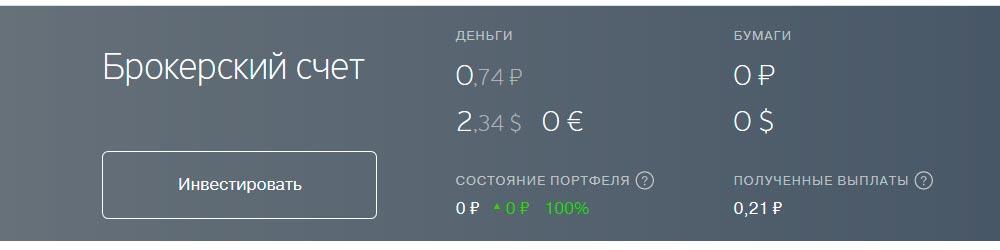 Тинькофф инвестиции: отзыв, обзор и опыт использования брокера от Тинькова