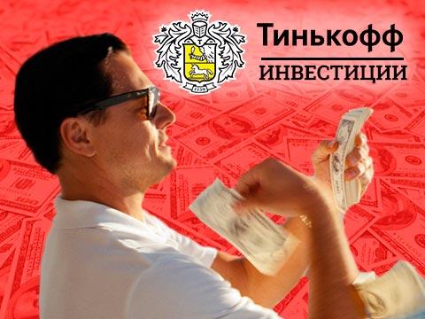 Самый полный и честный отзыв о платформе Тинькофф инвестиции