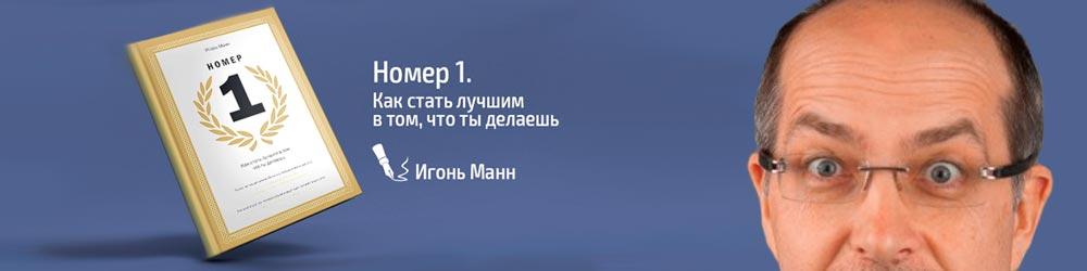 """Игорь Манн """"номер 1"""" - отзыв о книге"""