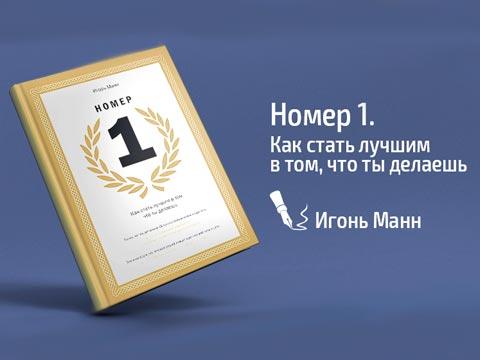 Игорь Манн номер 1 отзыв о книге