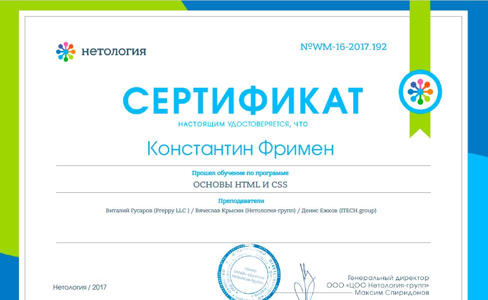 """Отзыв о бесплатном курсе Нетологии """"Основы html css"""""""