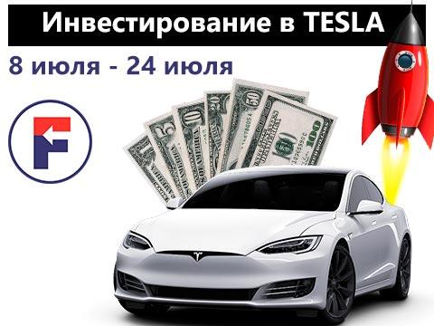 Инвестируем в Tesla: промежуточные итоги с 8 июля по 24 июля