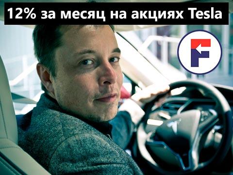 12% за месяц на акциях компании Tesla - итоги инвестирования на 3 августа