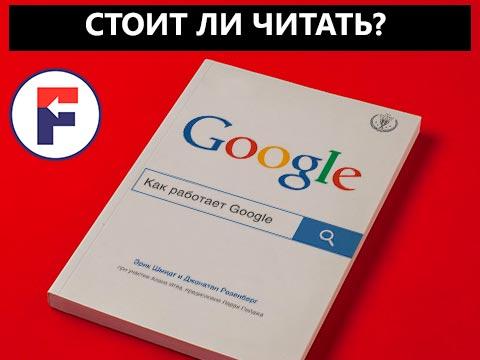 """Стоит ли читать книгу """"Как работает Google""""? Мой личный отзыв"""