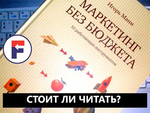 """Стоит ли читать """"Маркетинг без бюджета"""" Игоря Манна? Мой личный отзыв"""