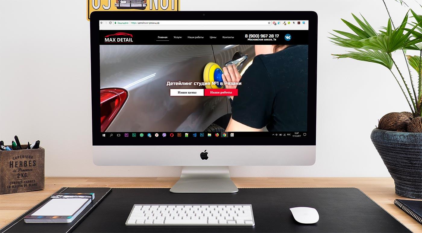Как сделать продающий сайт под автоуслуги? Разбираем пример Max Detail