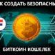 Как создать безопасный биткоин кошелек на русском языке?