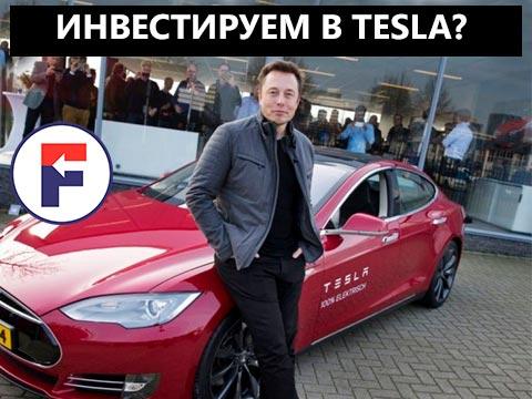 Инвестируем в Tesla в феврале 2018? Конечно же да!