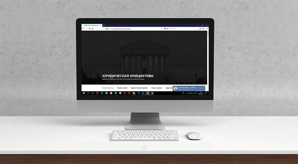 """Создание мощного информационного сайта под SEO - Проект """"Юридическая Инициатива"""""""