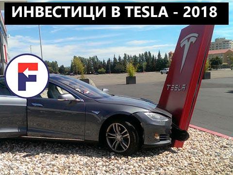 Инвестиции в Tesla в 2018: почему акции компании Tesla упали и будет ли рост?
