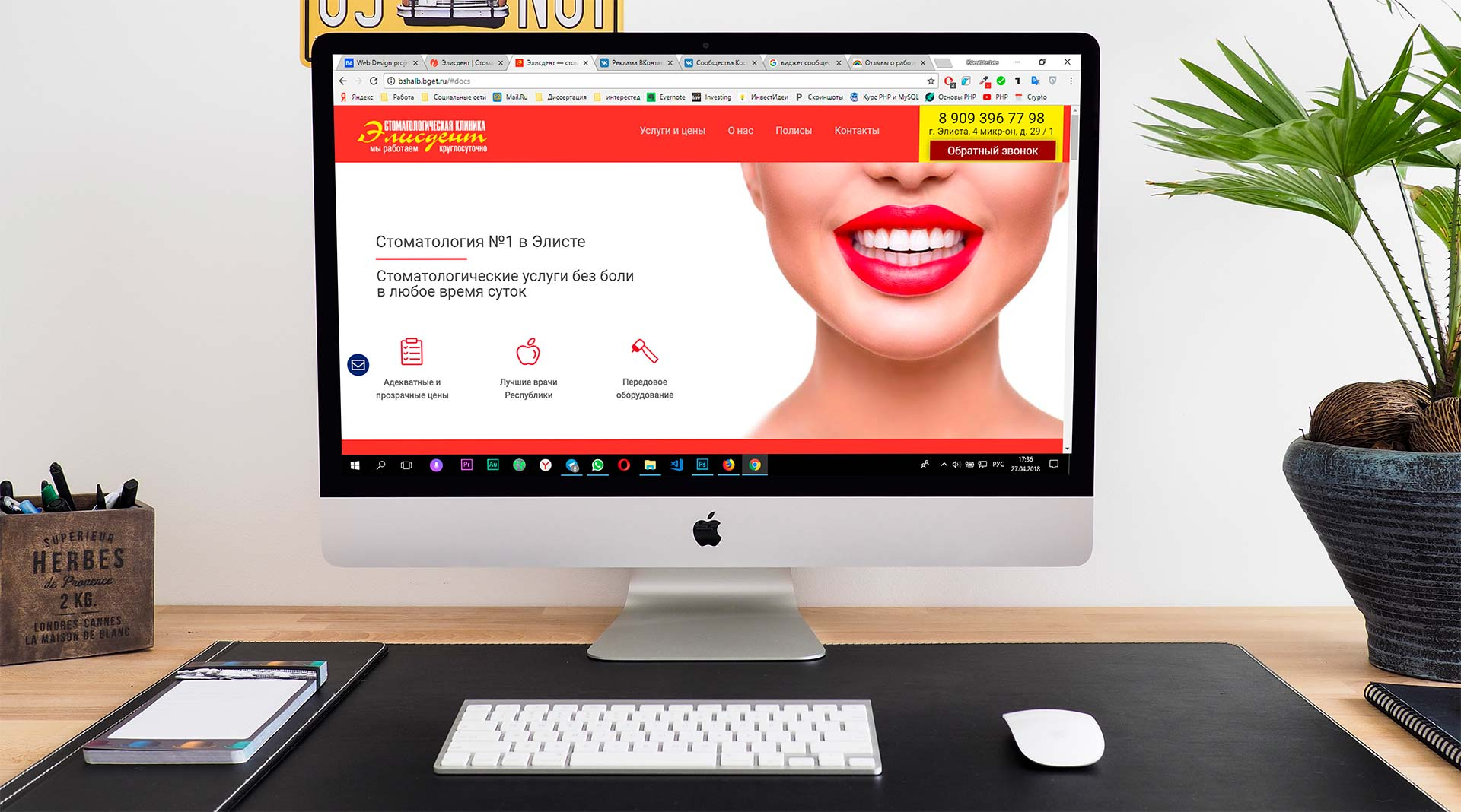 Создание сайта для стоматологической клиники Elisdent