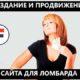 Создание и продвижение сайта ломбарда в Нижнем Новгороде