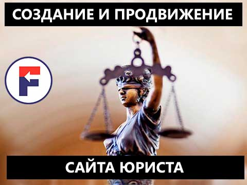 Создание и продвижение регионального сайта для юриста