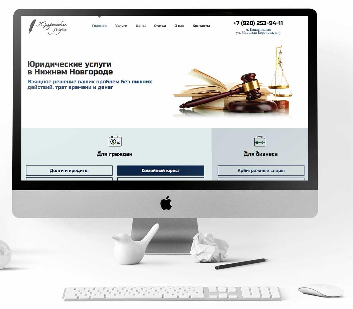Создание и продвижение регионального сайта для юриста в Нижнем Новгороде