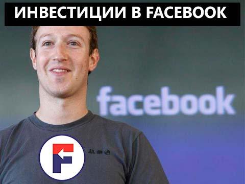 Инвестирование в акции Facebook 26 июля - 10 августа = профит 6%