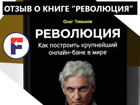 Олег Тиньков - Революция. Стоит ли читать? Мой личный отзыв о книге, которую я особо не ждал, но пошел покупать сразу же после анонса