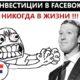 Почему я больше не буду покупать акции Facebook ближайшие лет 5? Стоит ли инвестировать в рептилоида?))
