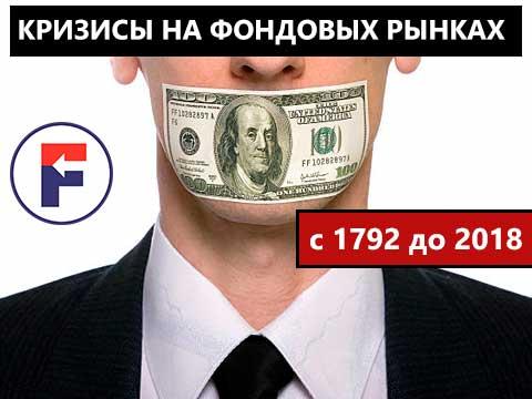 Все кризисы мировых финансовых рынков с 1792 года по наши дни