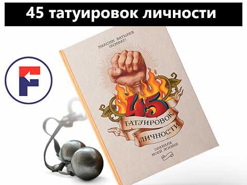 Самый честный отзыв о книге 45 татуировок личности от Максима Батырева