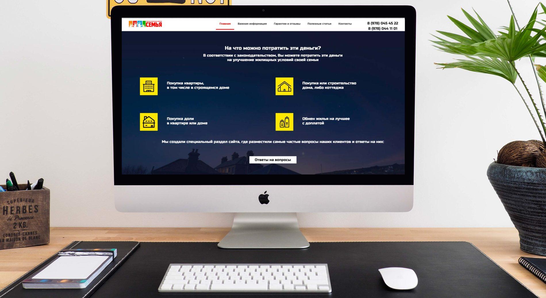 Создание и продвижение сайта кредитной организации