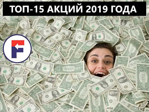 Топ-15 самых прибыльных акций США за 2019 год