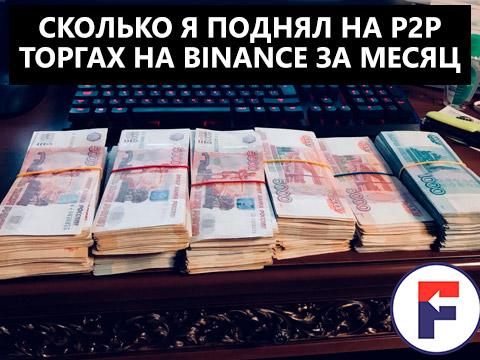 P2P Binance: сколько я заработал за месяц на торговле
