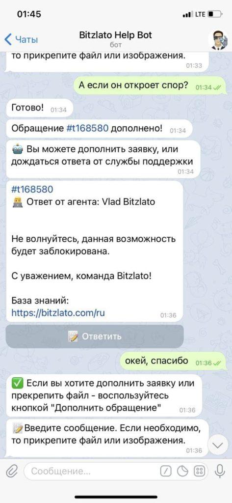 P2P на Bitzlato – мой отзыв, комиссии, как проводить сделку. И как меня пытались кинуть…